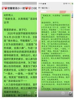 """武城县实验幼儿园开展""""低碳生活 从我做起""""主题活动"""
