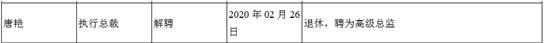 杏悦平台:名董事退休总杏悦平台裁或为新图片