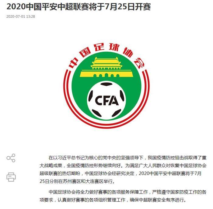 中国足协公告截图