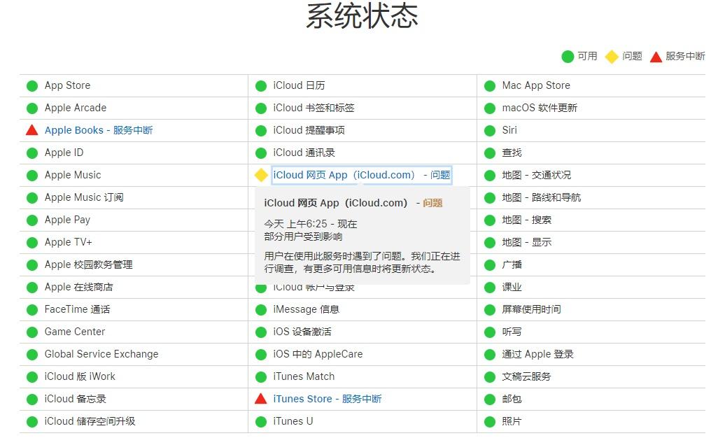 部分用户无法访问iCloud网页,苹果:正在进行调查