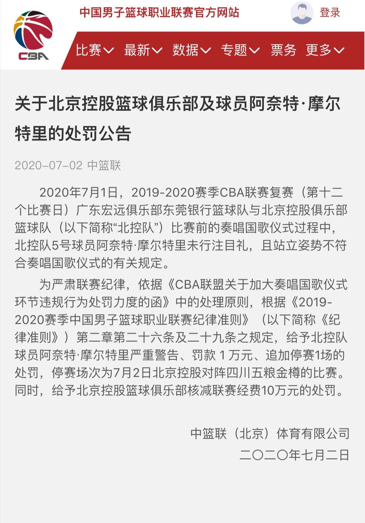 摩天代理目礼被处摩天代理罚北控单外援战四川图片