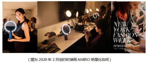 """国货之光!AMIRO以""""光学黑科技""""征服美妆美容界"""
