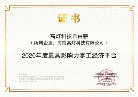 """高灯科技""""自由薪""""荣获2020年度最具影响力零工经济平台奖"""