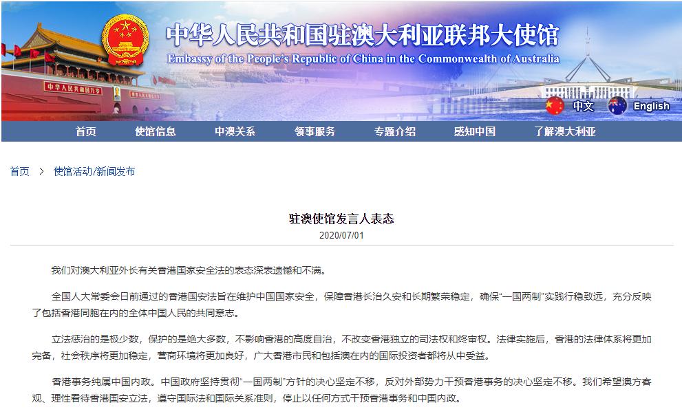 中使馆:对澳外长有关香港表态深表遗憾和不满