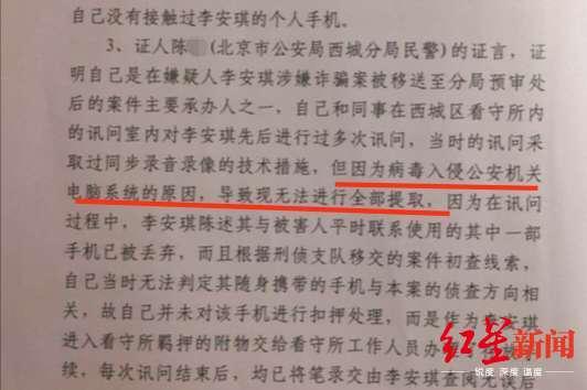 """""""海归女被闺蜜扮算命大师诈骗案""""重审:警方同步录像丢失"""