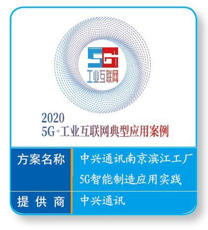 工业互联网新基建优秀解决方案:中兴通讯南京滨江工厂5G智能制造应用实践