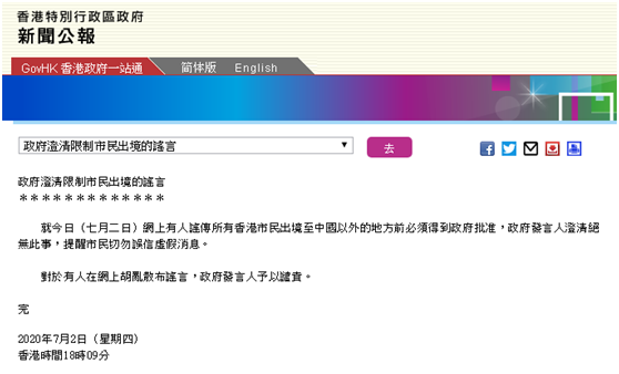 高德招商:刚刚香港特区政府郑重高德招商澄清图片
