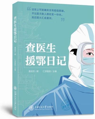 《查医生援鄂日记》英文版开启全球预售!把最真实的抗疫过程告诉全世界