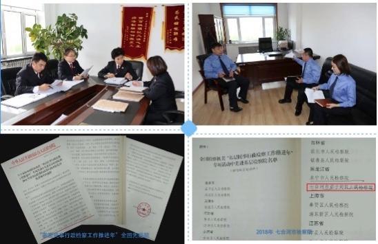 黑龙江七台河市检察院:公益诉讼敢于亮剑 守护七台河美好生活