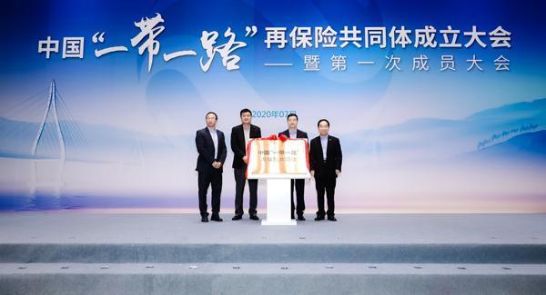 """中国""""一带一路""""再保险共同体在京成立"""