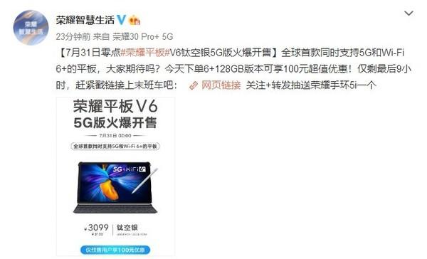 荣耀平板V6钛空银5G版今晚开售 麒麟985到手价3099元