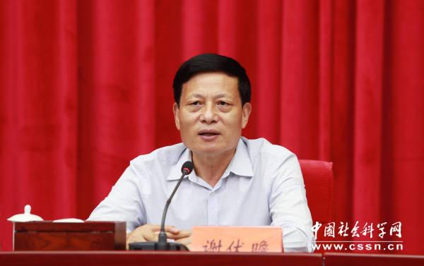 中国社会科学院党组召开2020年度巡视工作动员部署会