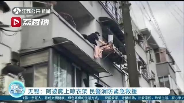 危险!阿婆坐在3楼阳台外晾衣架上 民警消防合力救援