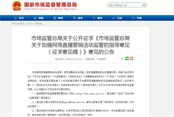 中国发布丨网络直播营销监管新规拟严查拒绝退换货、擅删评价行为
