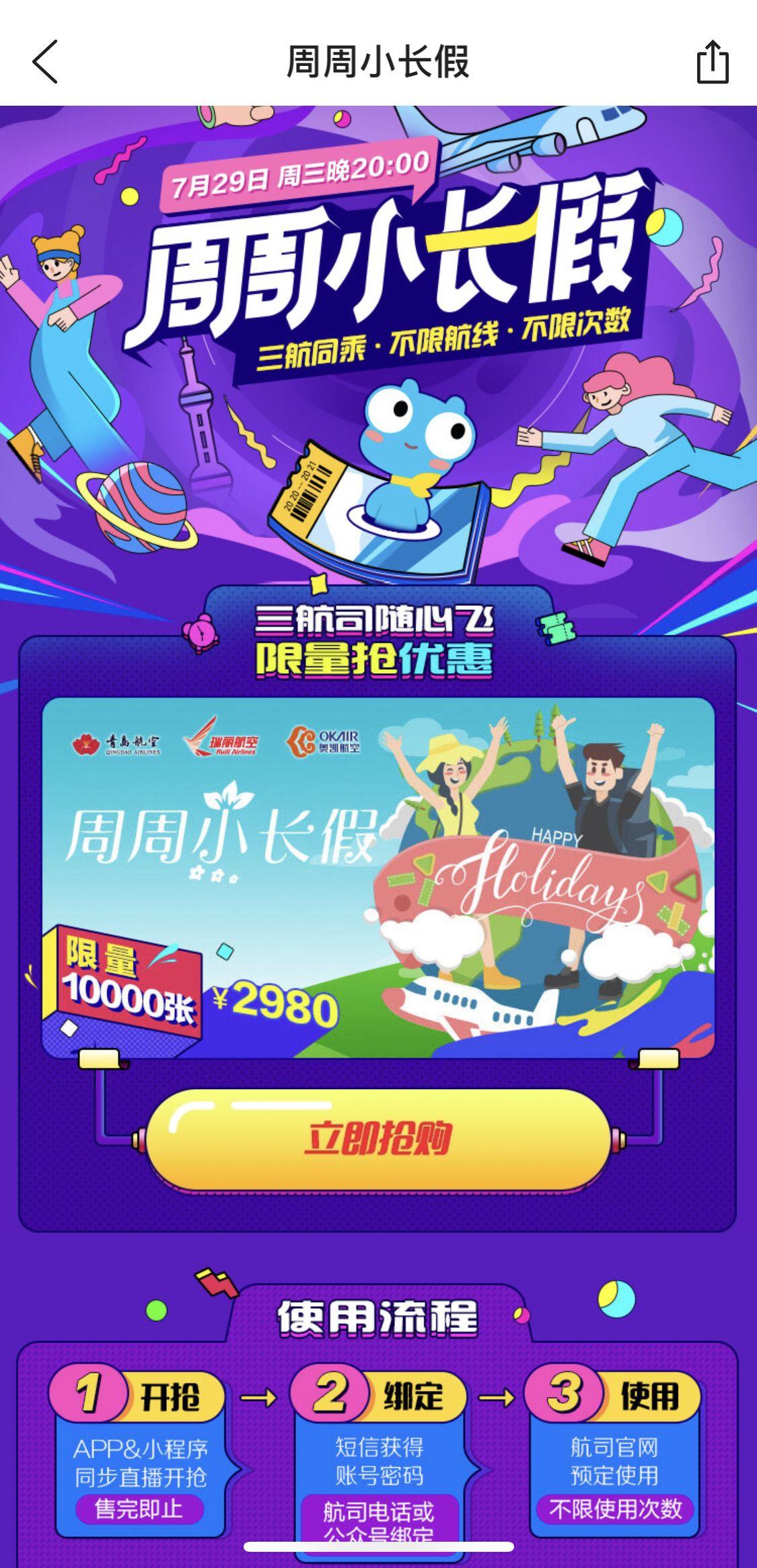 「赢咖3官网」品发售2980元赢咖3官网可图片