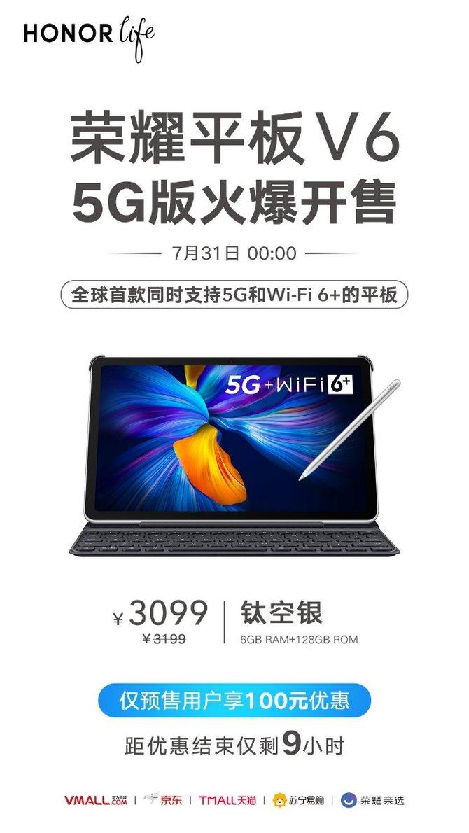 荣耀平板V6 5G版明日开售:麒麟985和Wi-Fi 6+