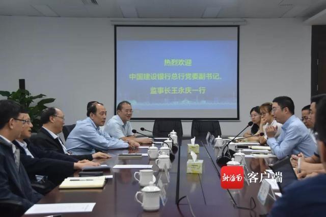 中国建设银行总行党委副书记、监事长王永庆到访海南国际经济发展局