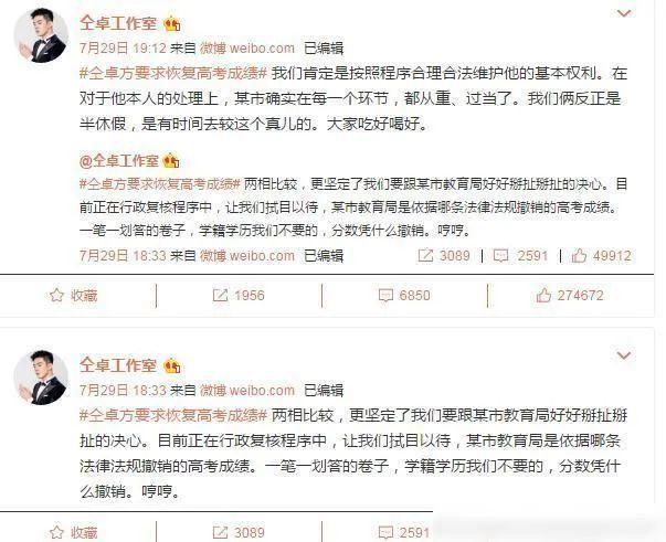 仝卓要求恢复高考成绩:不好意思,法规不允许 新京报快评