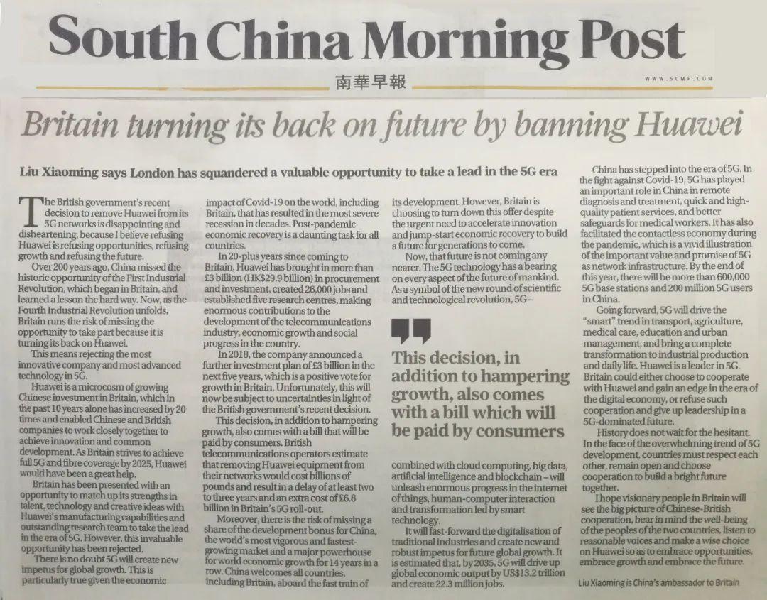 股票配资驻英大使刘晓股票配资明发表署名文章拒图片