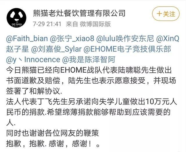 电竞战队在上海网红火锅店4天2次吃出活虫,老板:你们敲诈!最新进展:店家认错,赔偿