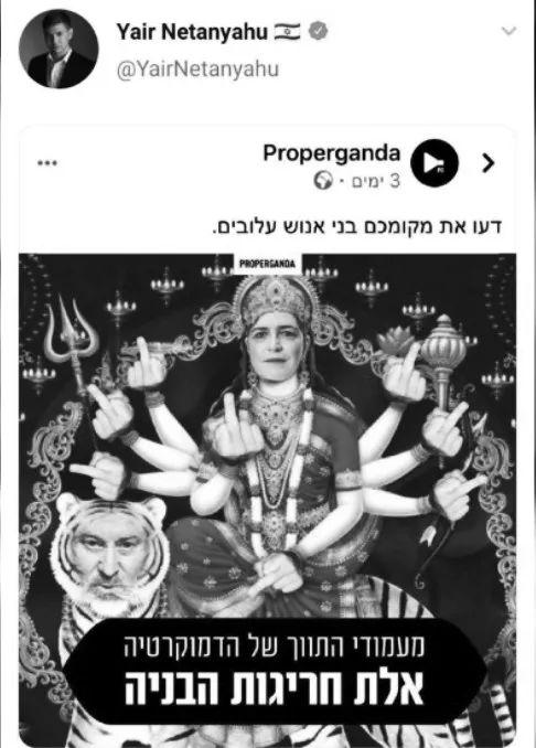 """以色列总理内塔尼亚胡长子再次""""坑爹"""" 慌忙道歉"""