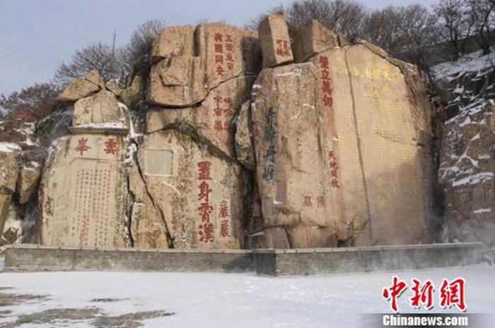 资料图:图为泰山景区的石刻,在皑皑白雪中尽显苍劲。泰山景区管委会供图