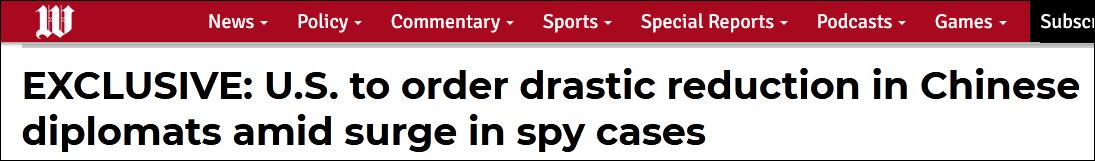 """美媒称美国打算""""大幅削减""""中国驻美外交人员图片"""