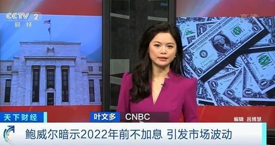 """美联储""""鸽""""声嘹亮?鲍威尔暗示2022年前不加息"""