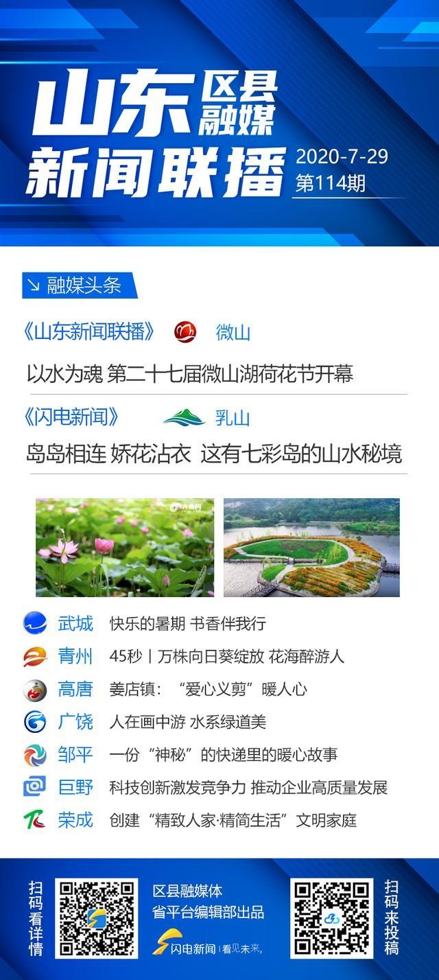 山东区县融媒日报|威海乳山:岛岛相连,娇花沾衣,这有七彩岛的山水秘境