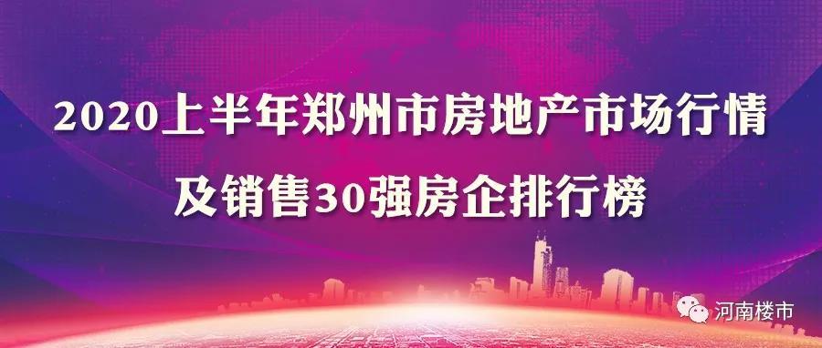 2020上半年郑州房地产市场销售行情及房企30强排行榜