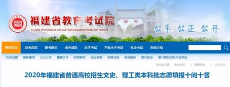 福建省教育考试院刚刚发布!所有高考生必看!