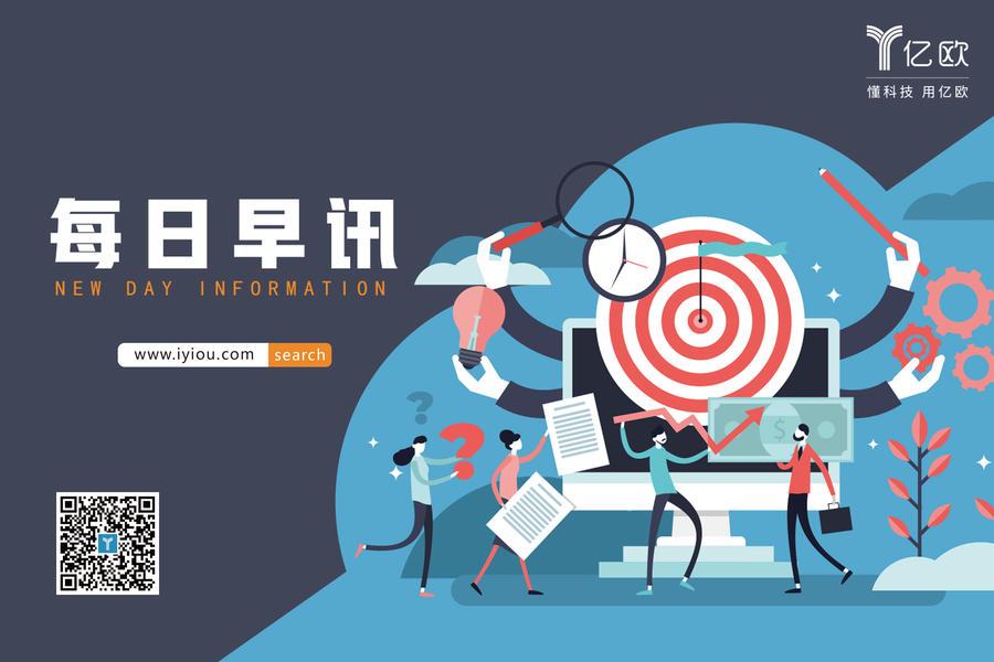 早讯丨北京鼓励开展夜间体育赛事活动;微软测试成功氢燃料电池