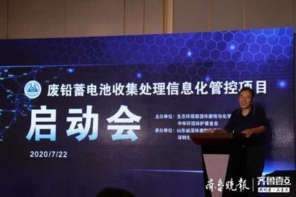 山东省废铅蓄电池收集处理信息化管控项目启动会在泰安召开