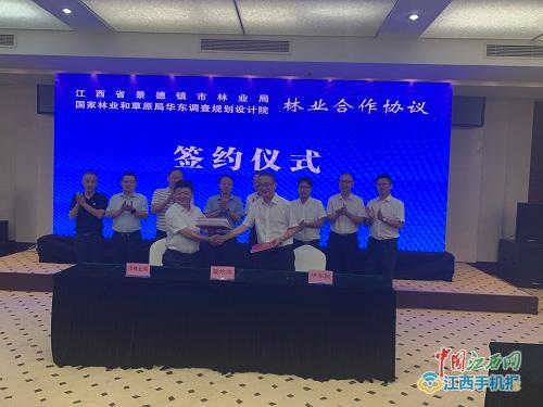 景德镇市林业局和国家林业和草原局华东调查规划设计院签署林业合作协议