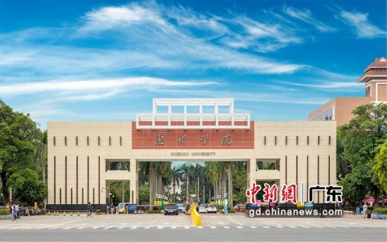 """广东惠州学院成打造东江流域高素质应用型人才的""""摇篮"""""""