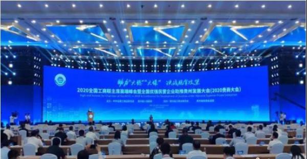 2020全国工商联高端峰会暨全国优强民营企业助推贵州大会