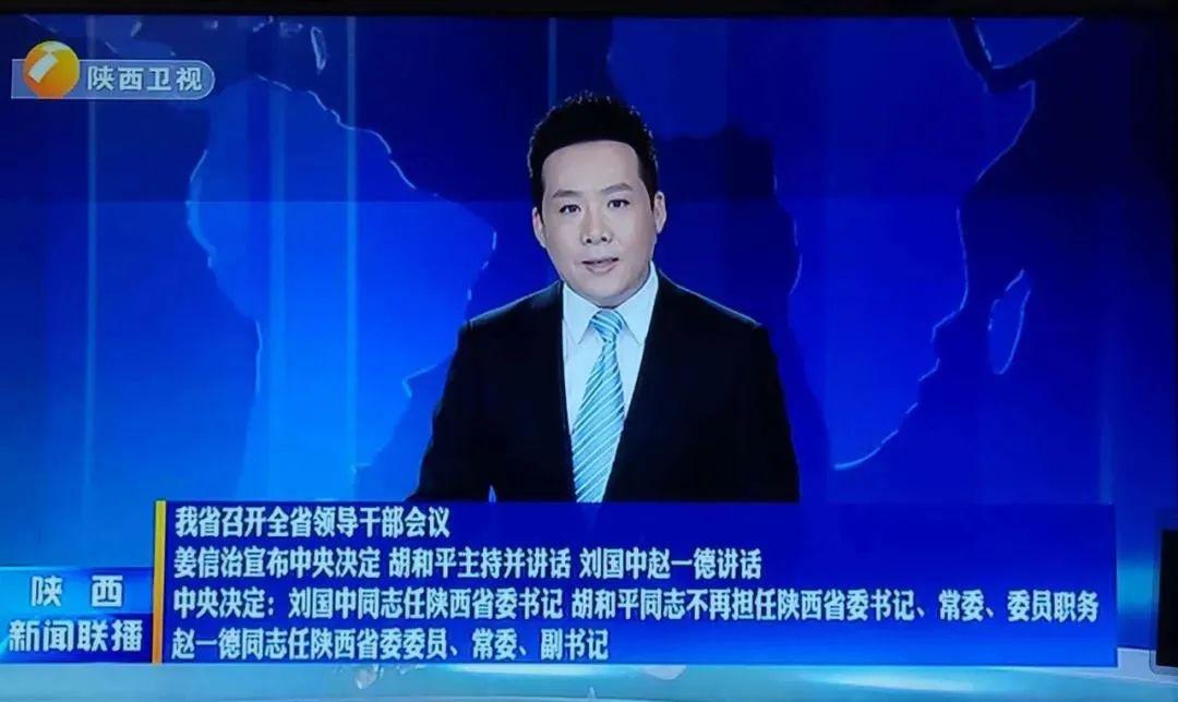 股票配资,赵一德任陕股票配资西省委副图片