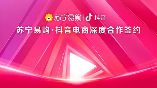苏宁易购抖音电商深度合作:全量商品入驻抖音小店,向主播开放