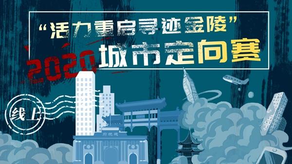 """2020""""活力重启·寻迹金陵""""城市定向赛在宁开赛图片"""
