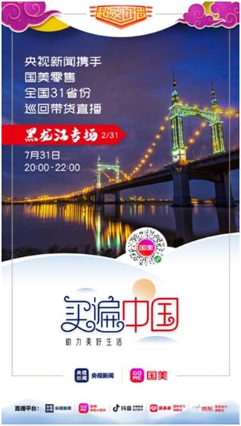 助力东北振兴 国美和央视新闻带你买遍黑龙江