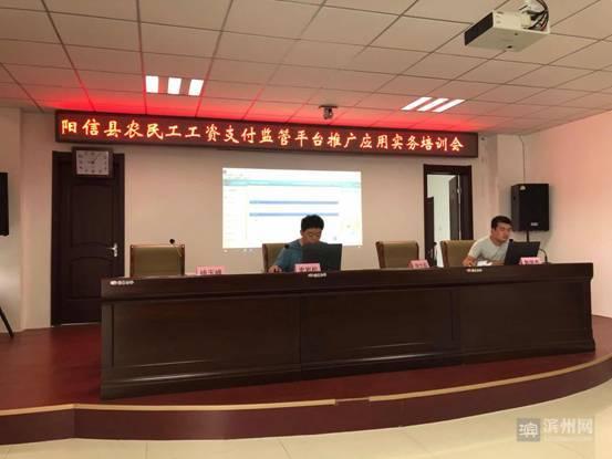 滨州举办农民工工资支付监管平台推广应用实务培训