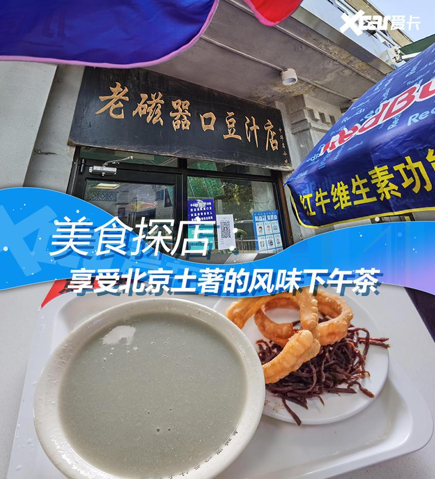 美食探店:感受地道的京味豆汁儿下午茶