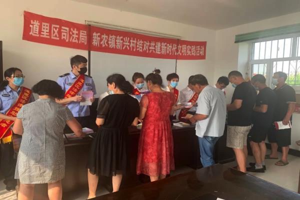 黑龙江哈尔滨道里区司法局与新农镇新兴村开展新时代文明实践活动