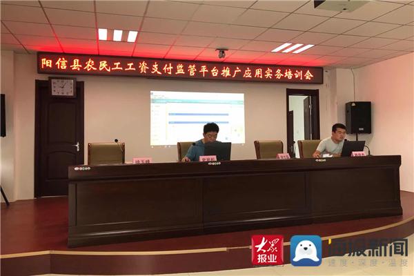 滨州市农民工工资支付监管平台推广应用实务培训成功举行