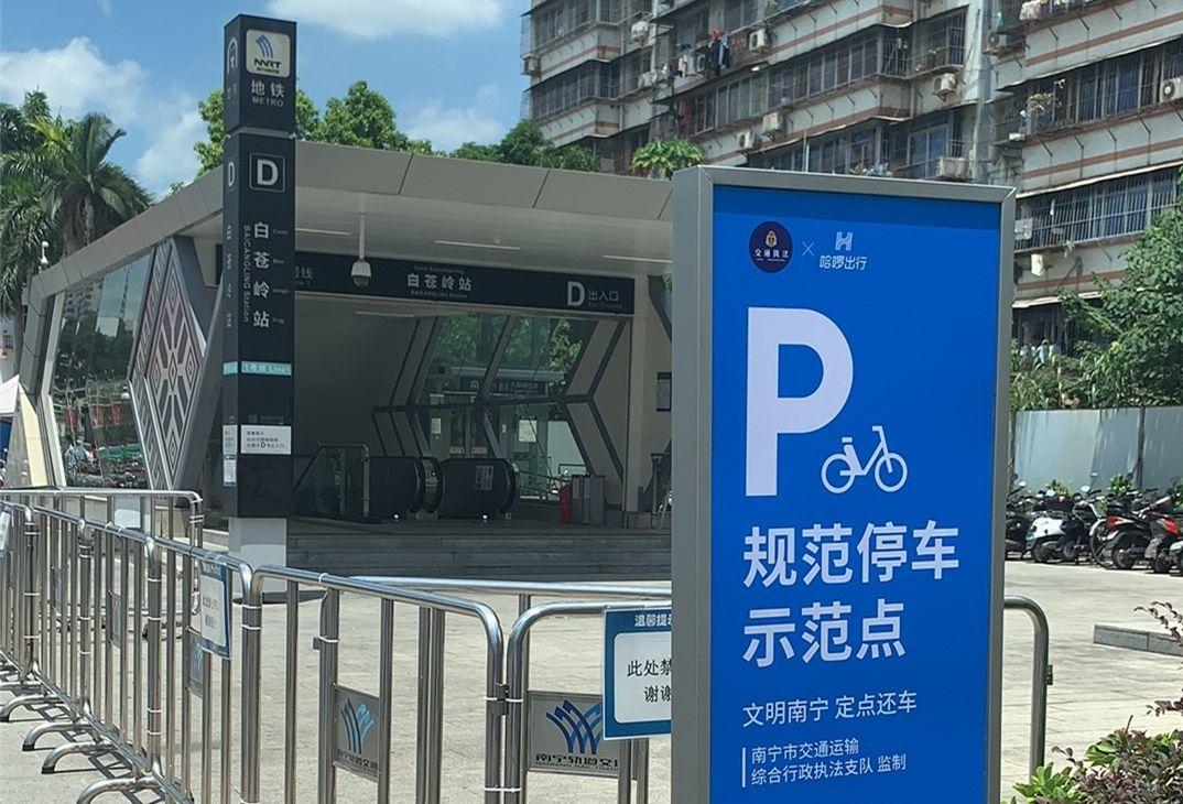 位于南宁地铁1号线白苍岭站的南宁市首个共享单车规范停放示范点