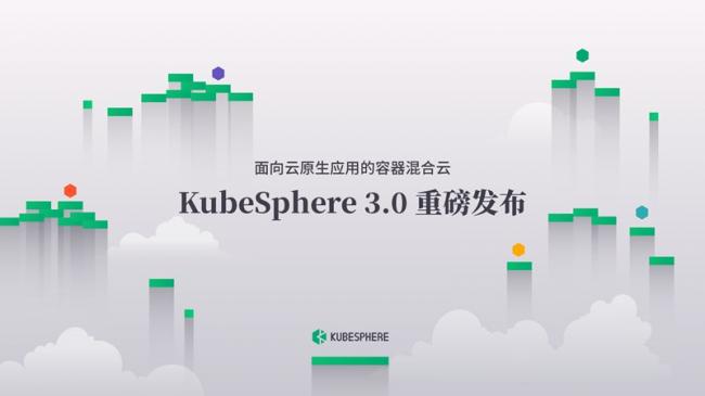 重磅!全开源的云原生容器混合云KubeSphere 3.0来了