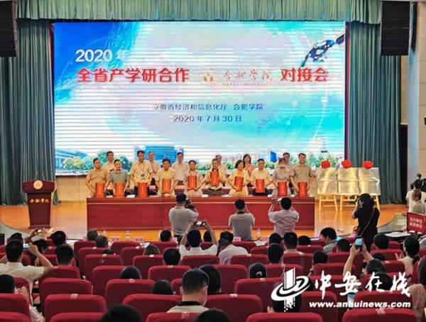 2020年安徽省产学研合作(合肥学院)对接会举行