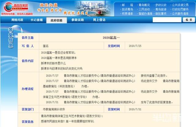 青岛初一、高一、大一新生今年还组织军训吗?市教育局回复