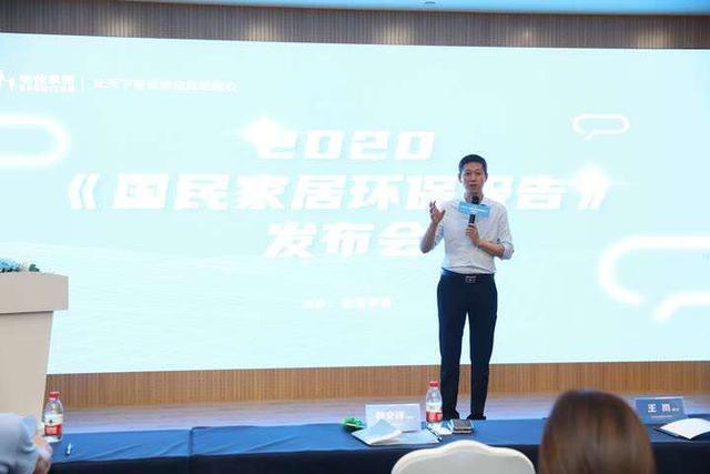 《国民家居环保报告》杭州发布 甲醛超标率夏季高、北方高