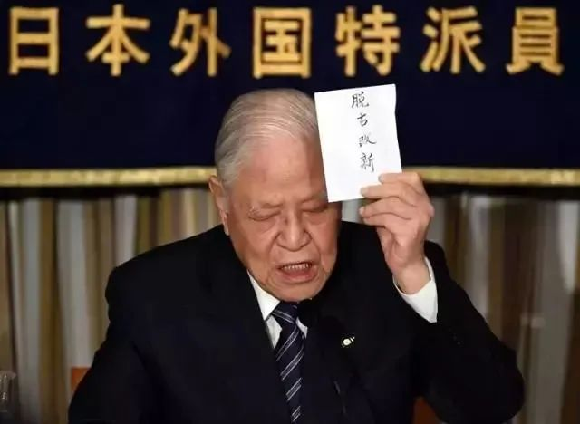 李登辉在日本外国特派员(记者)协会发表演讲(图源:网络)